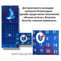 Альбом: Календари фирменные с магнитными окошками - указателями числа