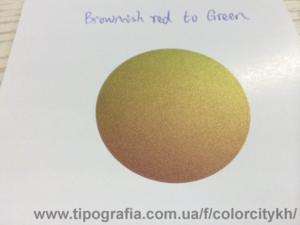 Оптически переменная краска двойного цвета — Колор сити