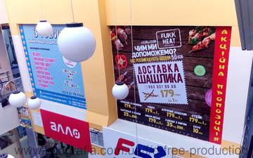 """Дизайн баннеров в ТРЦ """"Гермес"""". — D Free Production"""
