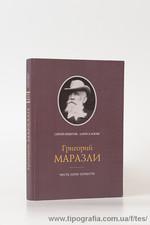 Производство книг, журналов, брошюр в Одессе — ТЭС