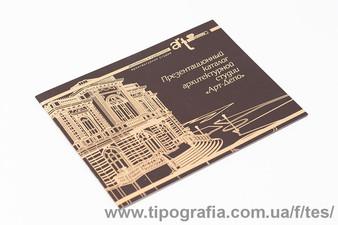 Рекламный каталог архитектурной студии. — ТЭС
