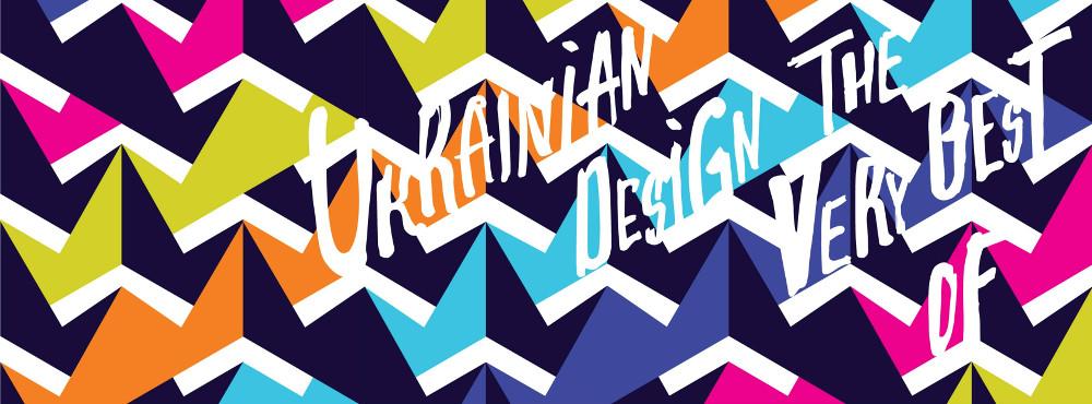 Графические достижения дизайнеров в Ukrainian Design: The Very Best Of