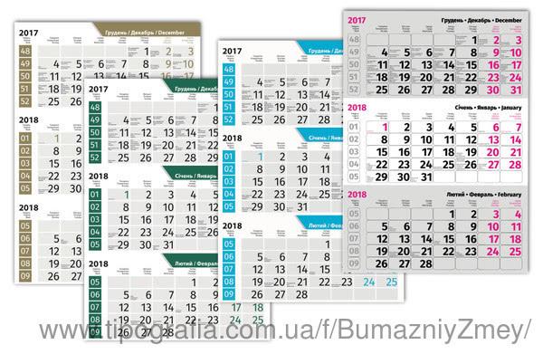 Открыт календарный сезон 2018 в типографии Бумажный Змей