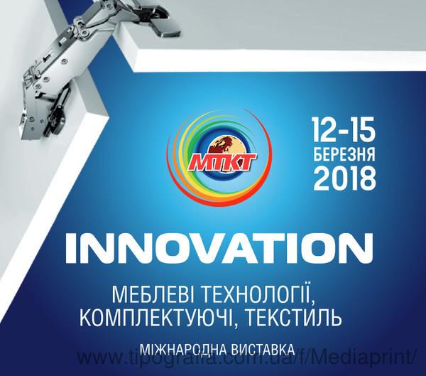 Медиапринт Украина приглашает на выставку KIFF 2018