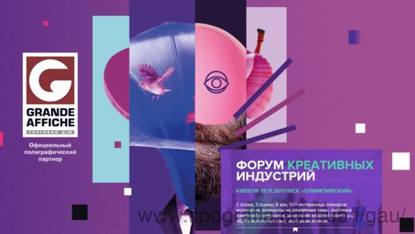 ТД Grande Affiche станет официальным полиграфическим партнером Cannes Lions в Украине