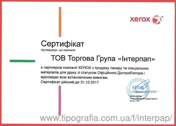 Торговая Группа «Интерпап» подтвердила статус Официального дистрибьютора Xerox