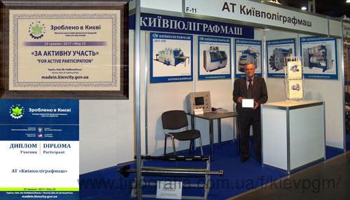 Выставка-презентация промышленной продукции «Сделано в Киеве»