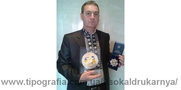 Сокальская районная типография отмечена наградой