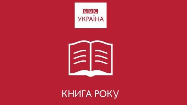 Во время Львовского Международного Форума ВВС Украина объявила о старте Книги года