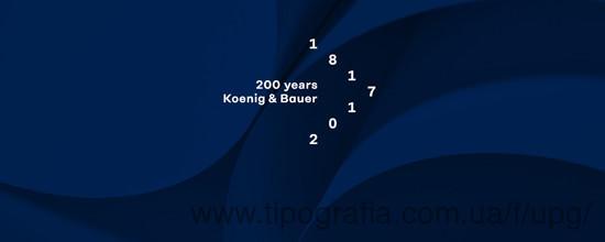 200 лет Koenig & Bauer