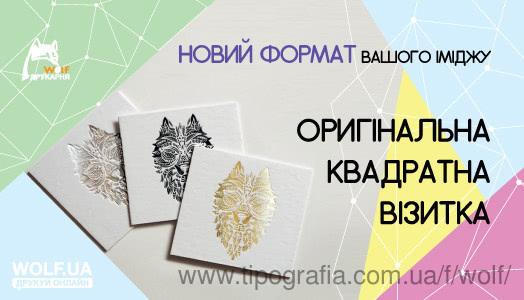 Новый продукт: квадратные визитки от типографии Вольф