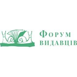 Форум видавців у Львові 2016