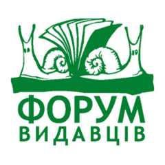 Форум издателей во Львове 2013